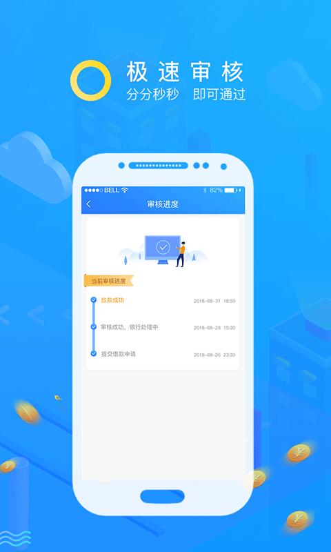 漂亮钱包贷款app截图
