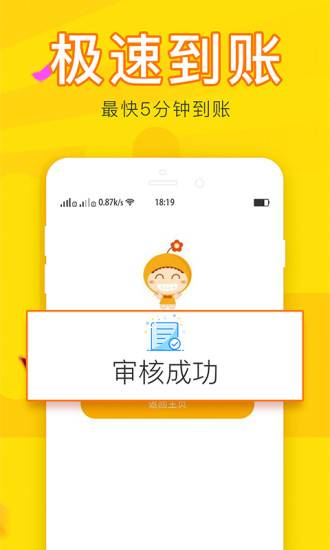 兜贷宝借款app截图