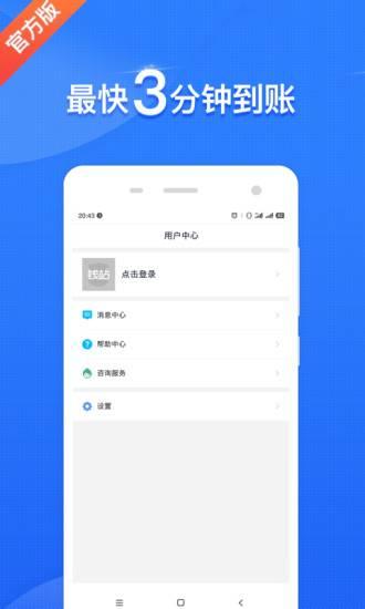 钱站app截图