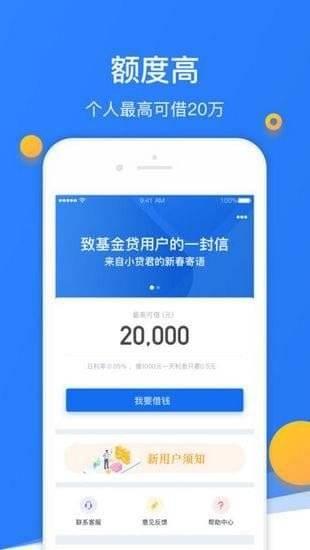向钱贷app官网版截图