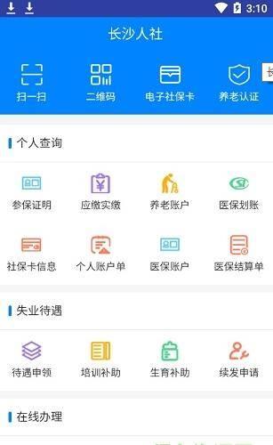 长沙人社app截图