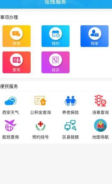 西安行政审批服务app截图