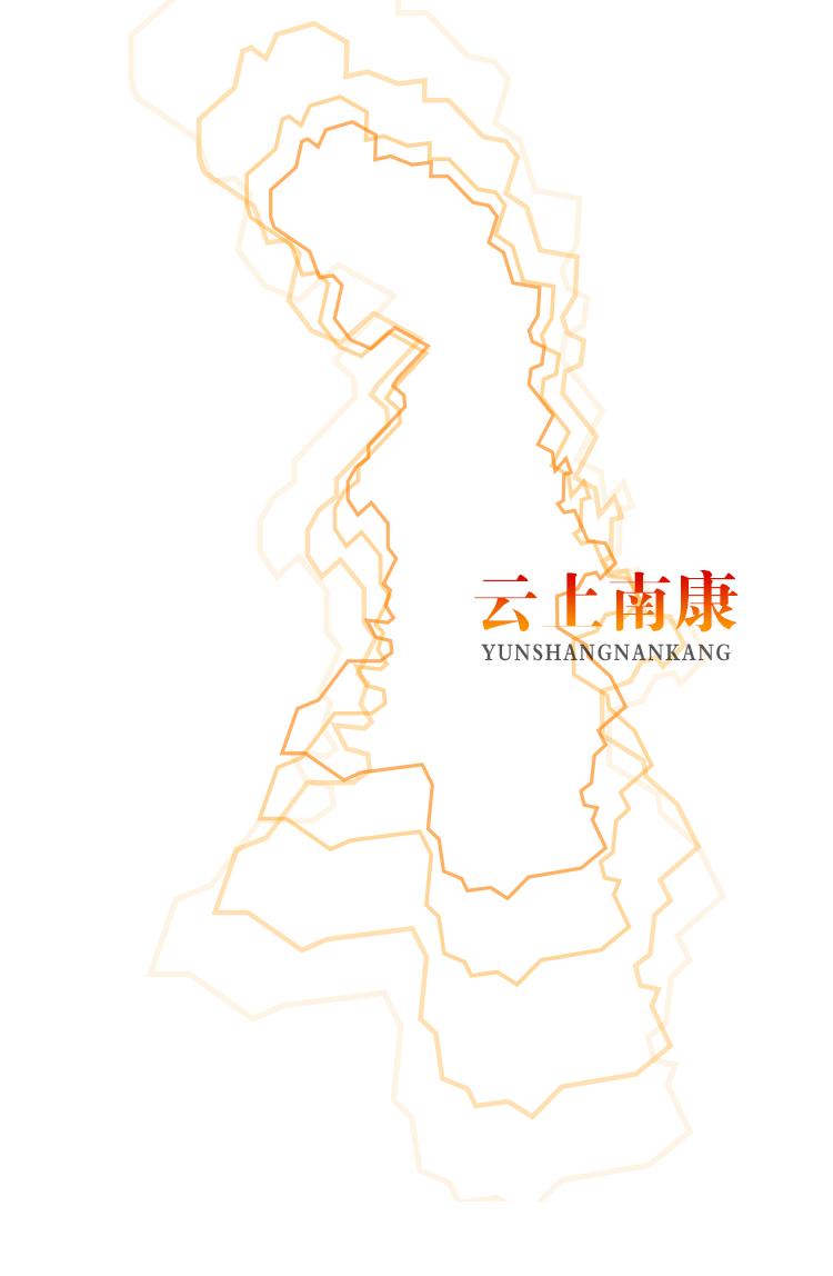 云上南康app截图