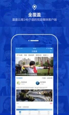 玉溪信息移动门户网app截图