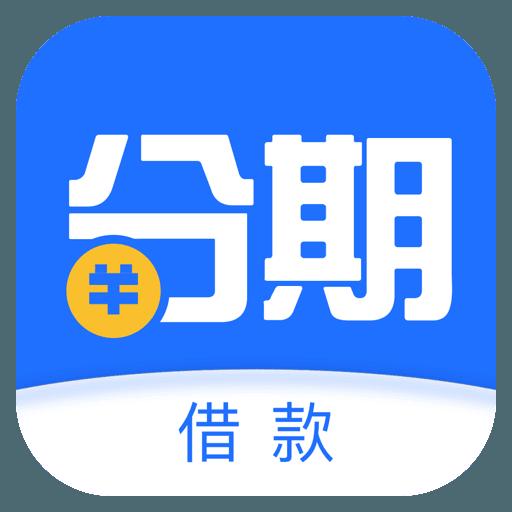 简单分期app