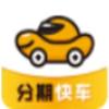 分期快车app
