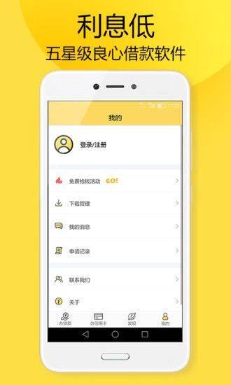 金鸟钱袋app截图