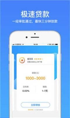 速秒钱包app截图