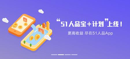 51人品贷app速享版截图