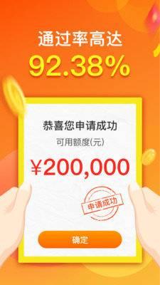 秒批贷款app截图