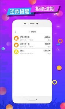 老王分期app截图