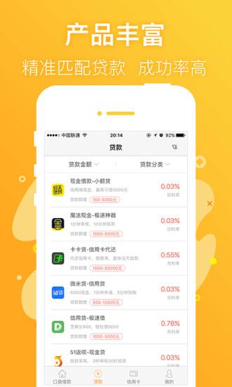 趣钱分期app官方版截图
