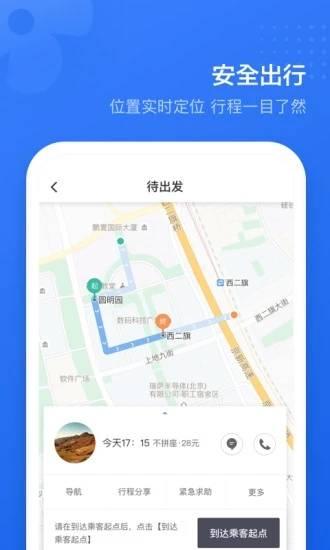 滴滴RoboTaxi app截图