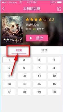 韩剧tv app官网版截图