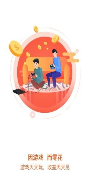 金钱树试玩赚钱app截图