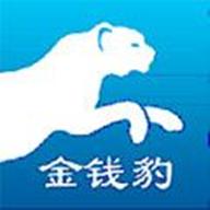 金钱豹极速贷安卓版