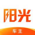 阳光车主app
