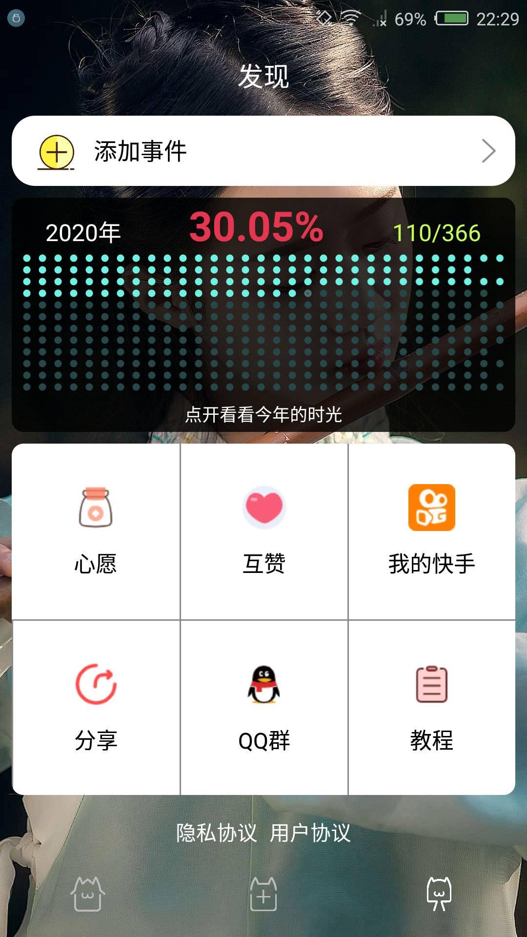 时间规划局app4.9安卓版截图