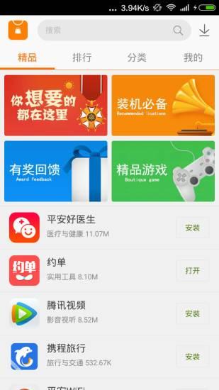 火猴市场app截图