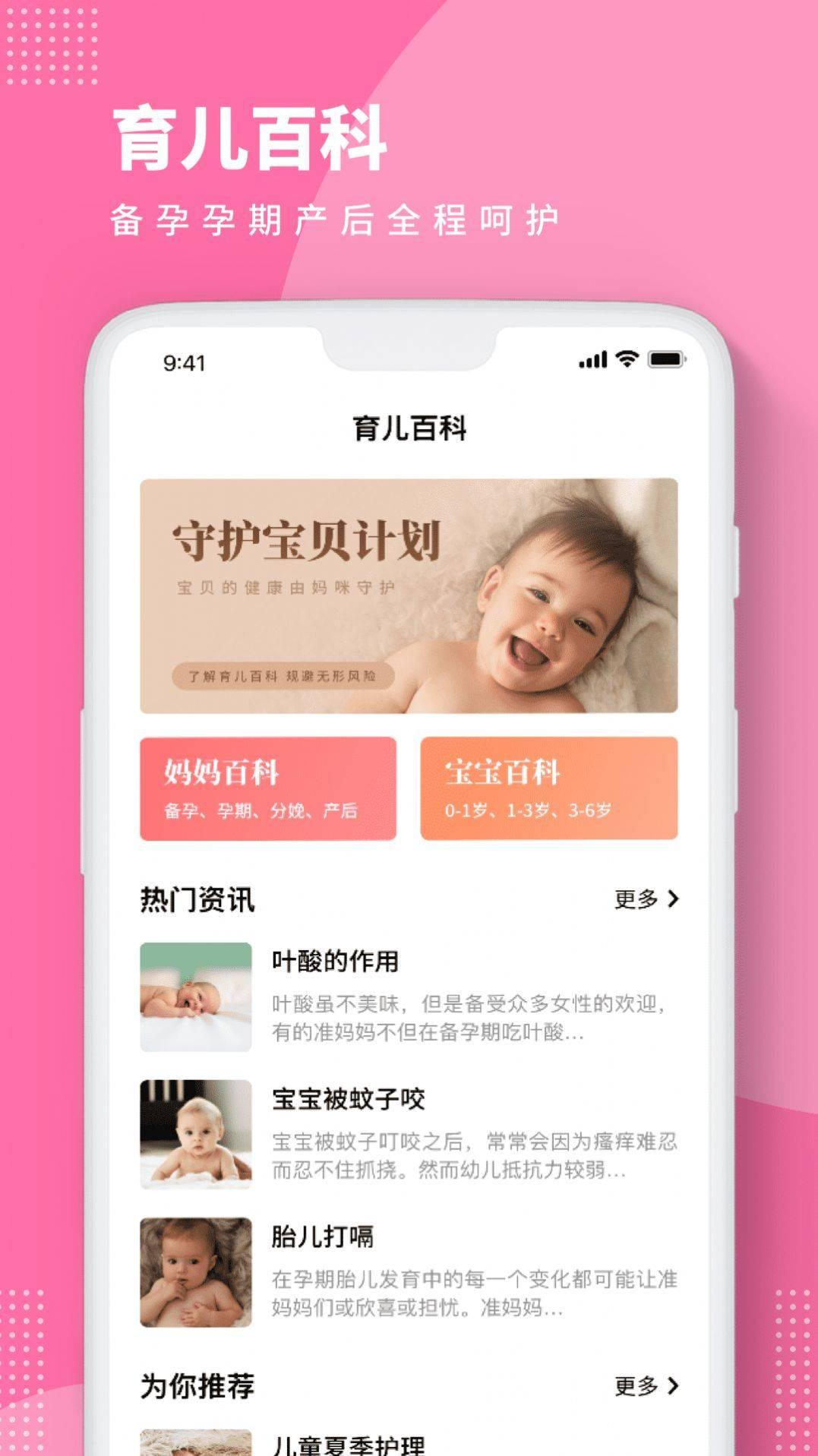 亲宝宝成长相册app截图