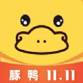 豚鸭app官方版