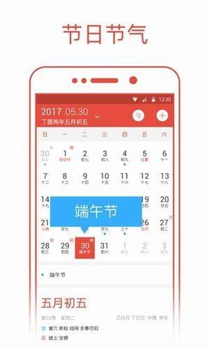 日历2020日历表下载安装截图