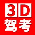 3D考场模拟app安卓版