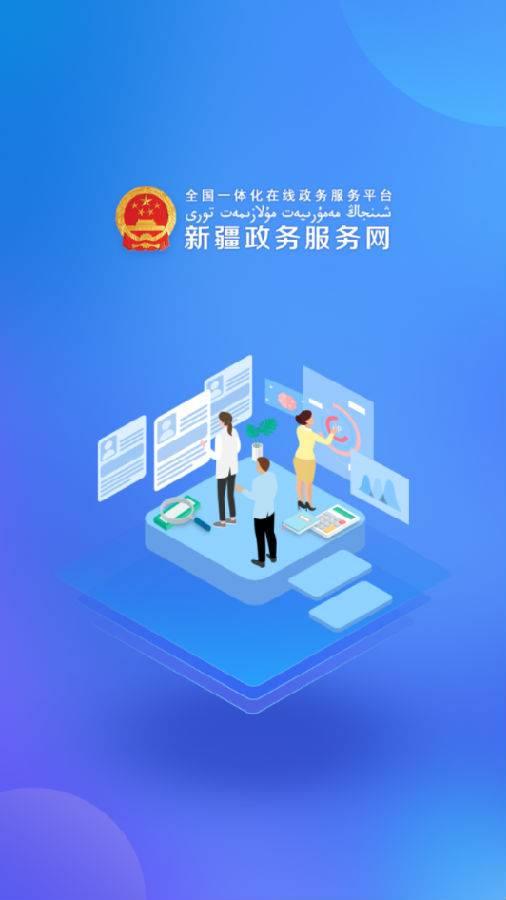 中国新疆政务服务app截图