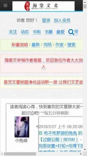海棠线上文学城app官网版截图