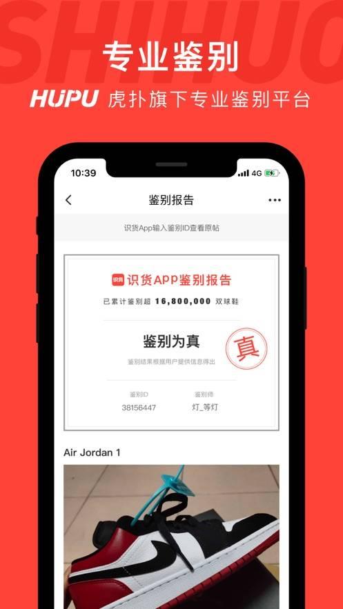 识货app官方版截图