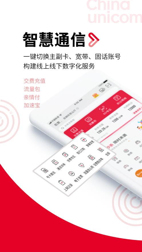 中国联通手机营业厅客户端截图