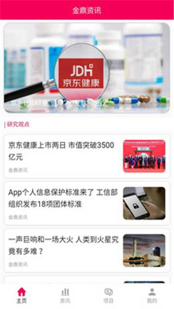 金鼎资讯App安卓版截图