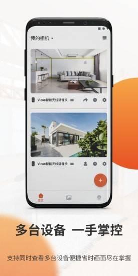 全橙看家app截图