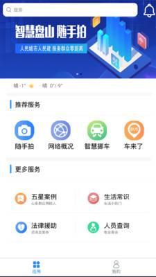 智慧盘山app截图