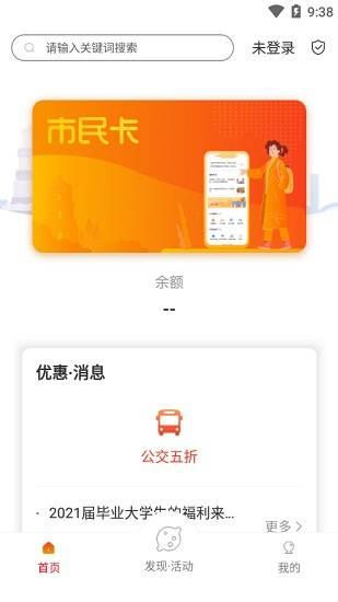 西安市民卡app截图