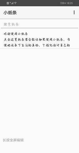 小纸条记事app截图