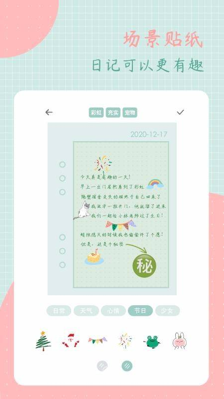 罐头日记app手机版截图
