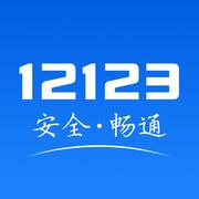 12123交管官网下载app最新版违章查询