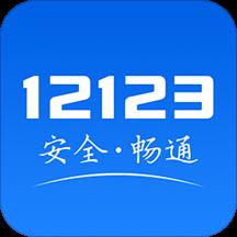 交管12123最新2.5.8版本
