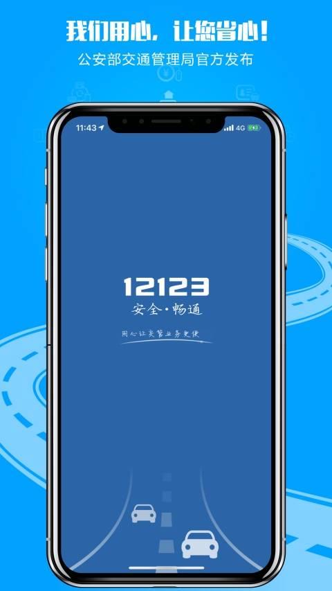 交管12123最新2.5.8版本截图