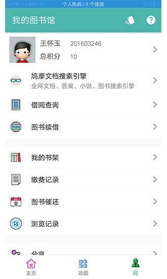 长江大学图书馆app最新手机版截图
