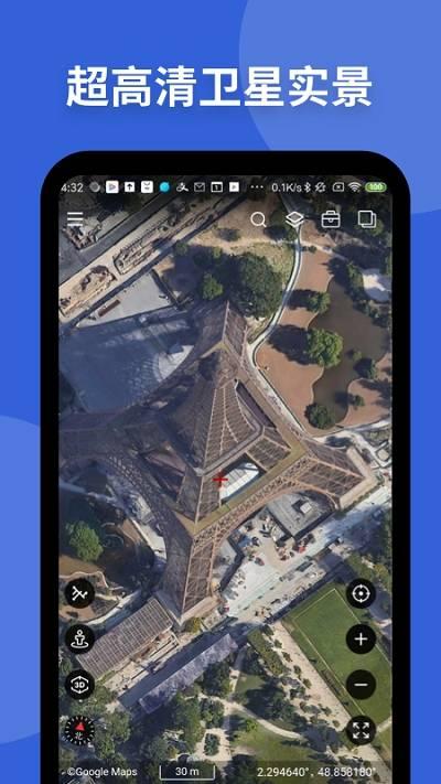 新知卫星定位能看见人走动高清版截图