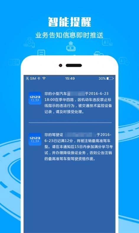 123123违章查询交费官网app截图