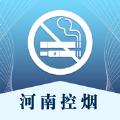 河南控烟app