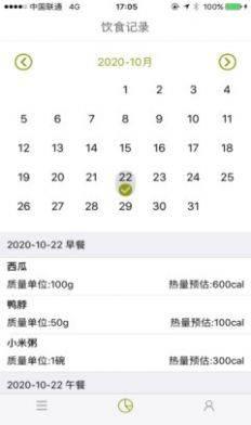 营养有数app截图