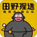 田野猩选app