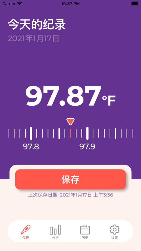 体温记录app截图