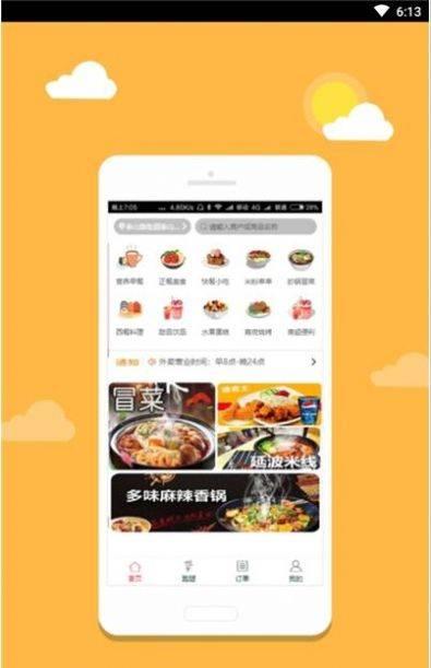 丽城外卖app截图