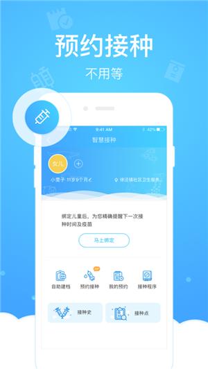 健康云app官网版截图
