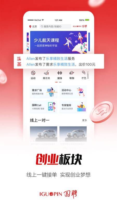 国聘官网网站app截图